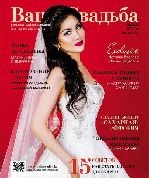 Ваша свадьба Казахстан_Summer_2015