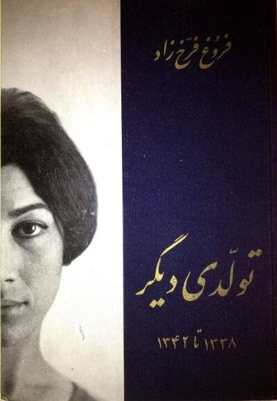 Image result for forugh farrokhzad book covers